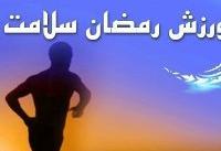 استقبال شهروندان تهرانی از برنامههای ورزشی شهرداری