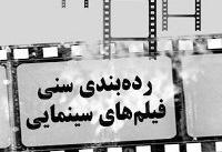 ردهبندی سنی فیلمها سینمایی بر روی بلیت درج میشود