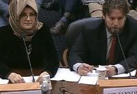 نامزد خاشقچی:برای قاتلان جمال عدالت اجرا نمی شود