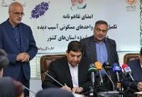 همکاری ستاد اجرایی فرمان حضرت امام (ره) با بنیاد مسکن در مناطق سیلزده