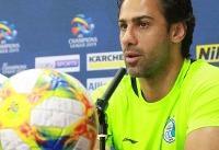 مجیدی: آخرین ایرانیام که جام لیگ قهرمانان را لمس کرده است