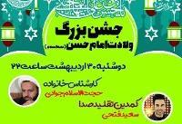 جشن بزرگ ولادت امام حسن علیهالسلام در منطقه ۱۰ برگزار میشود