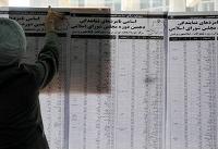 سرانجام قانون انتخابات مجلس چه میشود؟