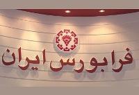رتبه نخست فرابورس ایران در رقابت با ۷۷ بورس