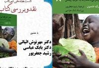 نقد کتاب هنر ظریف بیخیالی در شهر کتاب