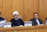 مصوبات امروز هیات دولت به ریاست روحانی