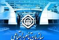 پیام تبریک سازمان تامین اجتماعی به مناسبت سالروز آزادسازی خرمشهر
