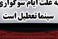 اعلام  برنامه تعطیلی سینماها در شبهای قدر رمضان ۹۸