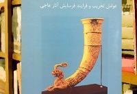 کتاب عاج؛ عوامل تخریب و فرایند فرسایش آثار عاجی منتشر شد