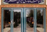 تماشاخانه ایرانشهر از سوم تا هفتم خردادماه تعطیل است