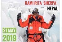 رکورد صعود به اورست باز هم شکسته شد +عکس
