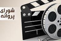 مجوز ساخت ۲ فیلمنامه صادر شد