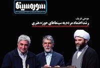 نسخه الکترونیکی ماهنامه «سوره سینما» منتشر شد
