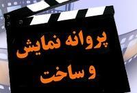 شورای پروانه نمایش مجوز سه فیلم را صادر کرد