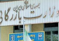 صوت / ماجرای یک وزارتخانه؛ از انحلال تا بازگشت