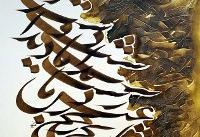 تابلو نقاشی اهدایی سفیر جدید ایران، به موزه سلطنتی پادشاهی هلند راه یافت