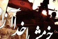 مظلومیت خرمشهر در سینمای ایران