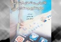 بازاریابی رسانههای اجتماعی در گردشگری و هتلداری چاپ شد