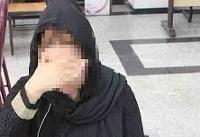 زن خدمتکار، خانم۶۰ساله را مسموم کرد و ۵۰۰میلیون تومان اموالش را برد