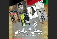 پویش «برادری» آغاز به کار کرد/ نمایش آثاری با موضوع افغانستان