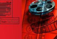 ثبت بیش از ۴ هزار اثر از ۱۱۴ کشور در جشنواره فیلم شهر