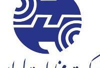 تقسیم سود ۴۱۶ ریالی برای مخابرات ایران