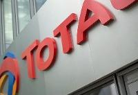 توتال سهم خود در یکی از بزرگترین میادین نفتی جهان را واگذار میکند