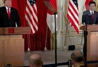 ترامپ: واشنگتن خواهان تغییر نظام ایران نیست |  آمریکا و ایران میتوانند به یک توافق مشترک برسند