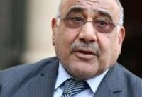 نخستوزیر عراق امروز به تهران میآید