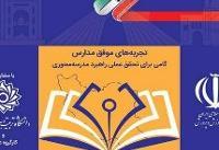 تمدید زمان ارسال آثار به جشنواره ملی