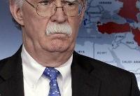 بولتون: بزرگترین اشتباه برجام، دادن مجوز غنیسازی به ایران بود