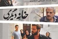امید به زندگی در سینمای اجتماعی ایران و غرب