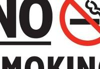 روز شمار هفته ملی بدون دخانیات اعلام شد