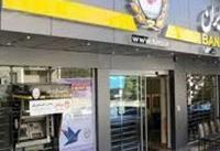 راستیآزمایی ادعای فروش اموال مازاد بانکها