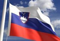 تاکید وزیر خارجه اسلوونی بر حمایت کشورش از برجام