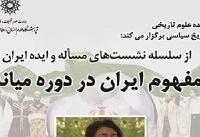 استاد تاریخ دانشگاه کلمبیای آمریکا درباره ایران در دوره میانه میگوید