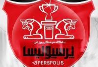 نامه رسمی باشگاه پرسپولیس برای سازمان لیگ ارسال شد
