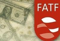 FATF پرونده ایران را بررسی میکند