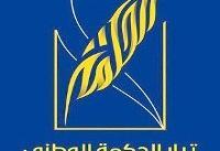 جریان حکمت ملی عراق اپوزیسیون شد