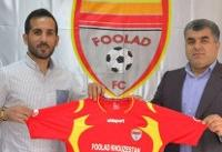 واکنش مدیرعامل باشگاه فولاد به اعتصاب بازیکنان این تیم