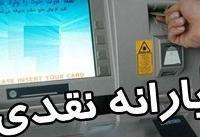 رقم یارانه نقدی هر ایرانی به ۴.۵۵۰.۰۰۰ تومان رسید
