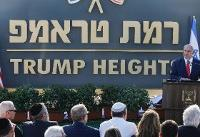 Israel PM inaugurates Golan settlement honouring Trump