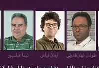 معرفی هیات بازبینی و انتخاب بخش بینالملل جشنواره «فیلم کوتاه تهران»