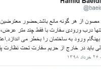 همسر نازنین زاغری مقابل سفارت ایران در لندن اعتصاب غذا کرد