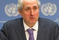سخنگوی سازمان ملل: دبیرکل از تمام اعضای برجام میخواهد به تعهداتشان پایبند باشند