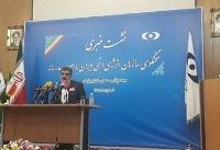 تهدید رئیس کمیته هستهای مجلس ایران به تعلیق پروتکل الحاقی