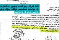 آیا مهمترین پرونده قاچاق خوزستان متوقف شد؟ + اسناد