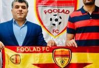 شهاب گردان به تیم فولاد خوزستان پیوست/ دستیاران نکونام امضا کردند