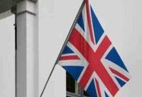 واکنش انگلیس به اظهارات امروز سخنگوی سازمان انرژی اتمی کشورمان