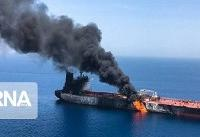 روزنامه چینی: جهان اتهام آمریکا به ایران در حادثه نفتکشها را نمیپذیرد
